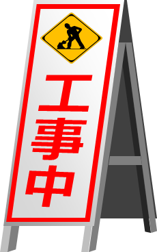 工事中標識